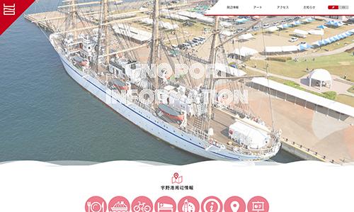 宇野港ポータルサイトのスクリーンショット