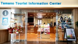 TAMANO Tourist Infomation Center