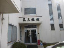 Hanasan Inn
