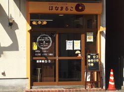 Donuts Hanamaruko