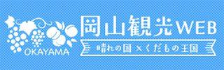 岡山観光WEB【公式】