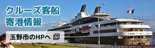玉野市:宇野港客船入港情報やイベント案内