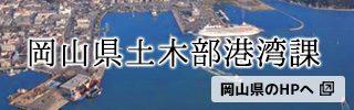 岡山県土木部港湾課