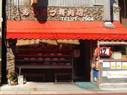 村松精肉店